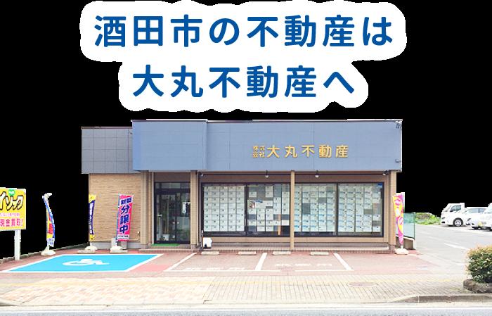 コロナ 酒田 情報 市